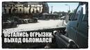 Escape From Tarkov Побег из Таркова ДОСТАЛИСЬ ОГРЫЗКИ ОШИБСЯ С ВЫХОДОМ