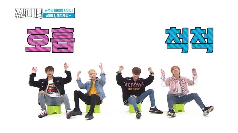 180620 Танец на банных стульях, SHINee Weekly Idol