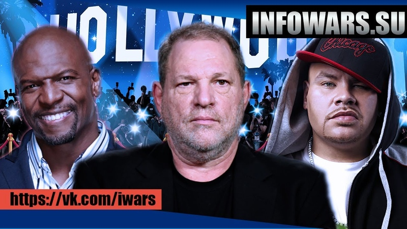 Харви Вайнштейн, Терри Крюс, Fat Joe и гей мафия в Голливуде