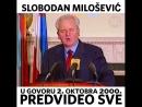 Слободан Милошевић предвидео све
