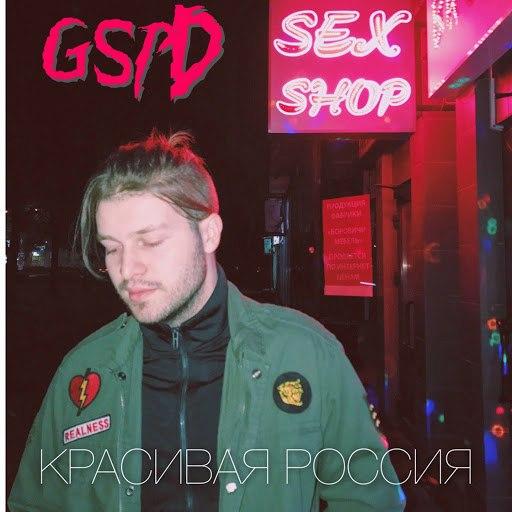 GSPD альбом Красивая Россия