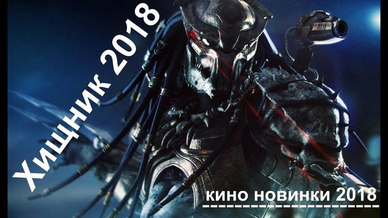 ХИЩНИК 2018 Русский трейлер 2