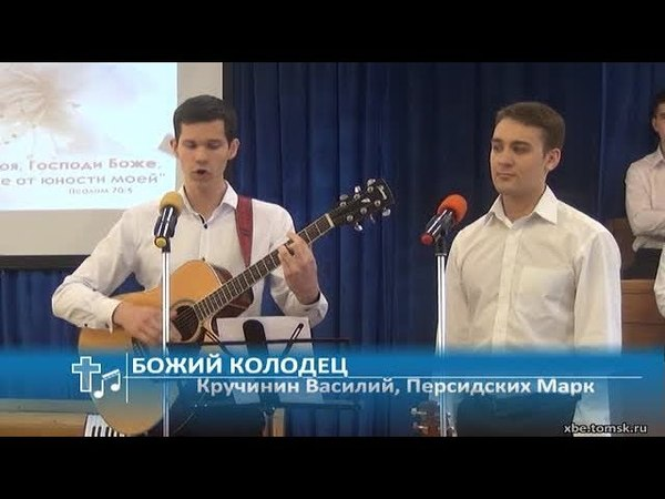 Божий колодец - Кручинин Василий, Персидских Марк (Пение)