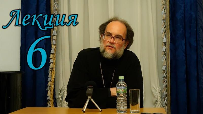 Шестая лекция из курса истории Русской Православной Церкви в XX веке | ММОМ
