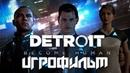 ИГРОФИЛЬМ Detroit Become Human Детройт Стать Человеком