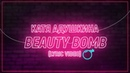 Катя Адушкина - Beauty Bomb - КАРАОКЕ - lyric video
