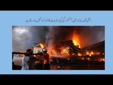 Massive Fire in Itwar Bazar in Islamabad Wipes Out 200 Stalls