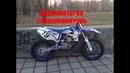 Как сделать документы на кроссовый мотоцикл, спортинвентарь!