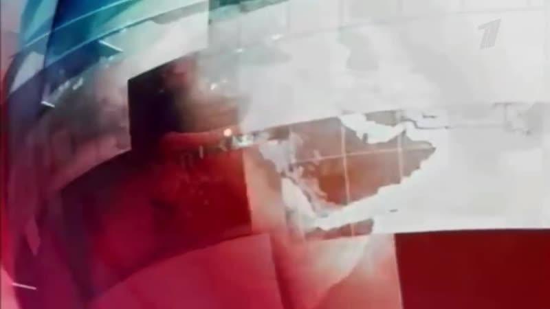 Начало Новостей (Первый Канал, в стиле 2004-2008) (online-video-cutter.com)