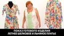 Модель летнего шелкового платья с воланами и запахом Модель льняного платья Ирины Михайловны