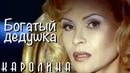 КАРОЛИНА Богатый дедушка Official Video 1996 Full HD Ремастеринг