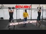 BATTLE MAN 2. Никита Тиссен(Брайт Фит) VS Александр Сафин(Taiga)