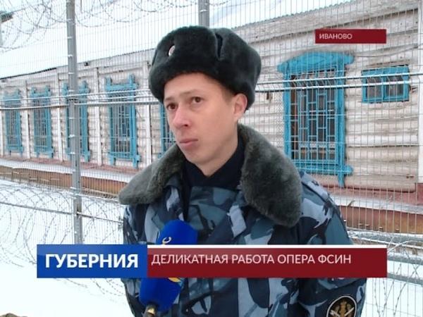 Деликатная работа опера ФСИН