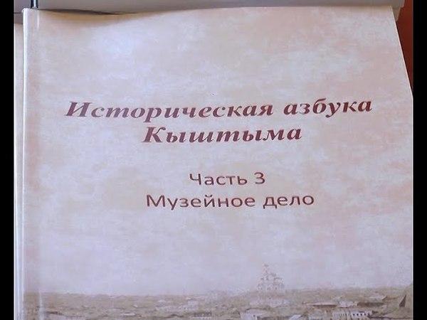 Историческая азбука Кыштыма: Музейное дело