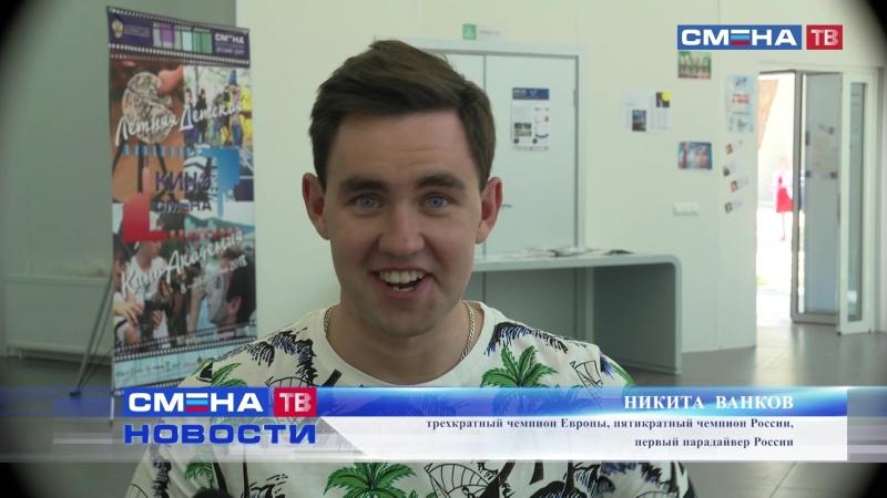 Первый парадайвер России Никита Ванков поздравляет «Смену» с Днем рождения!