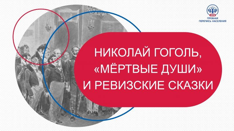 Николай Гоголь, «Мертвые души» и ревизские сказки