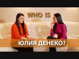 WHO IS Юлия Денеко: лучший молодой предприниматель России