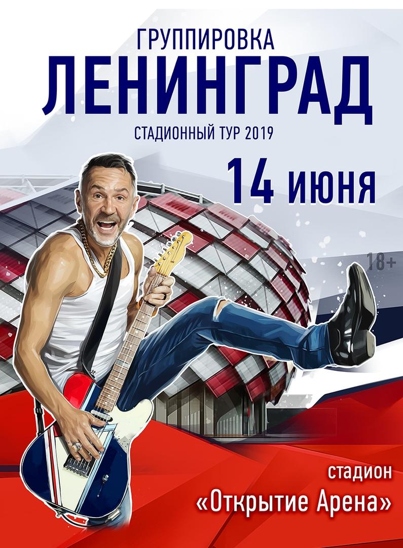 Афиша Москва Ленинград в Москве. 14 июня 2019