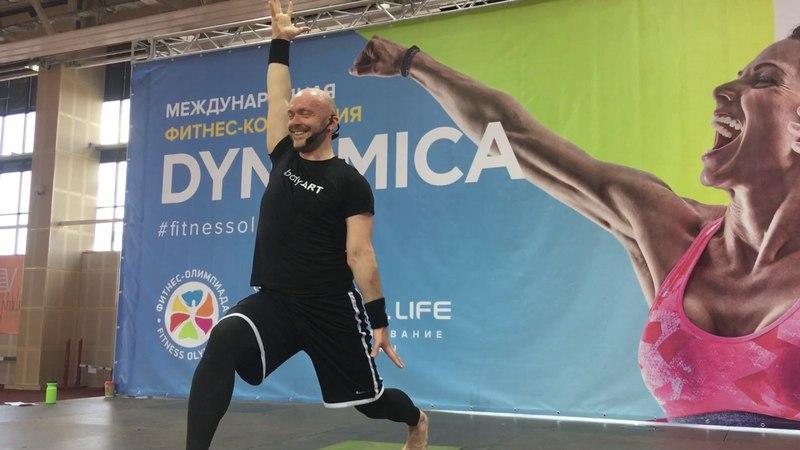 Body Art с Алексеем Василенко/Фитнес-конвенция DYNAMICA