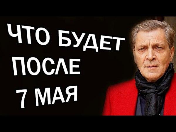 Александр Невзоров - ЧTO БУДET ПOCЛE 7 MAЯ... 02.05.2018