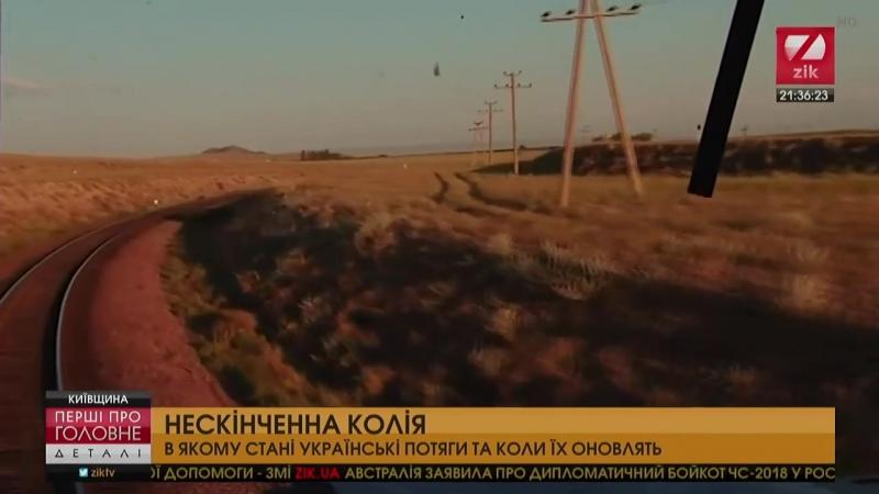 Нескінченна колія - коли оновлять українські потяги?