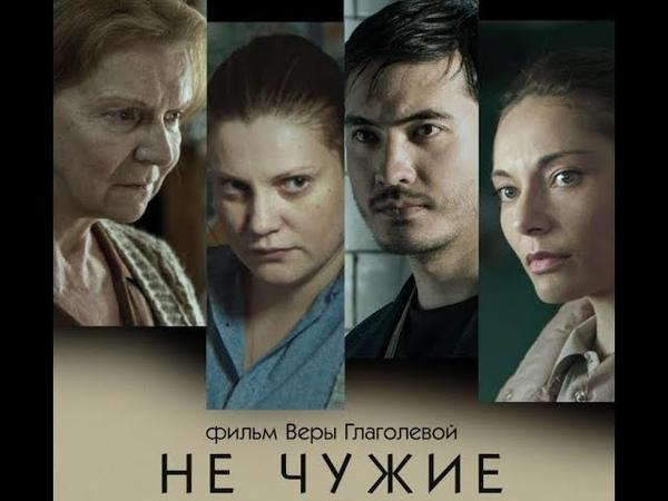 НЕ ЧУЖИЕ. Последний фильм Веры Глаголевой в кино с 15 ноября.