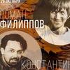 26.10 Роман Филиппов   Пермь
