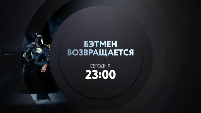 Бэтмен возвращается на ТНТ4