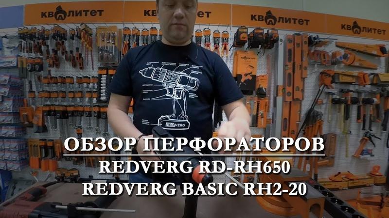 Обзор и сравнение перфораторов RedVerg RD-RH650 и RedVerg Basic RH2-20