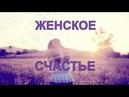 Женское Счастье и Женская Судьба Алена Дмитриева