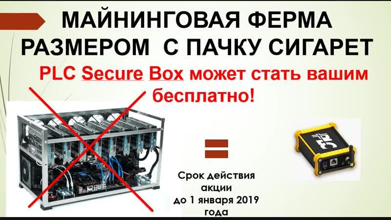 МАЙНИНГОВАЯ ФЕРМА РАЗМЕРОМ С ПАЧКУ СИГАРЕТ PLC SECURE BOX