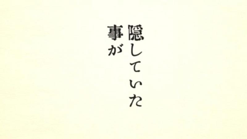 結末 / ORIGAMI-I