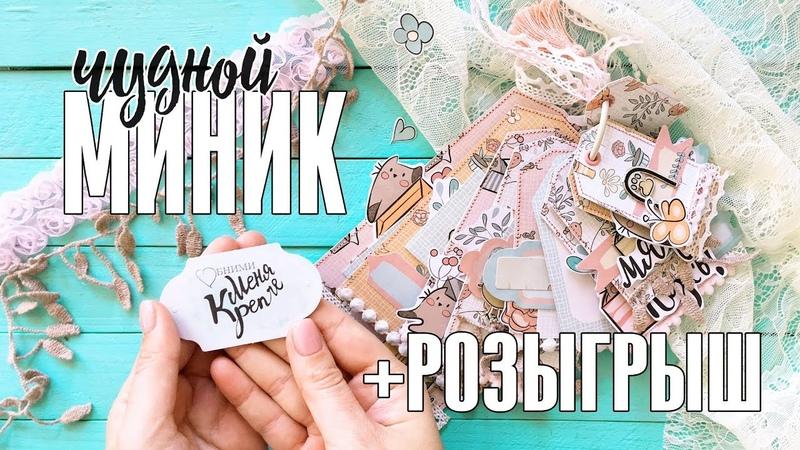 Скрапбукинг МК мини альбом из тегов с коллекцией Люблю кильку от Mr Painter РОЗЫГРЫШ