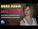 Инна Лайф - Ласковый и нежный вечер