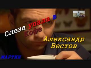 Александр Вестов — Слеза упала в кофе....