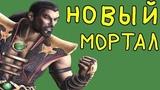 НОВЫЙ МОРТАЛ КОМБАТ - ШАН ЦУНГ ПРОТИВ ШАО КАНА Mortal Kombat Defenders of the Earth