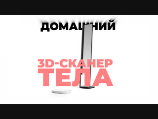 Домашний 3d-сканер тела