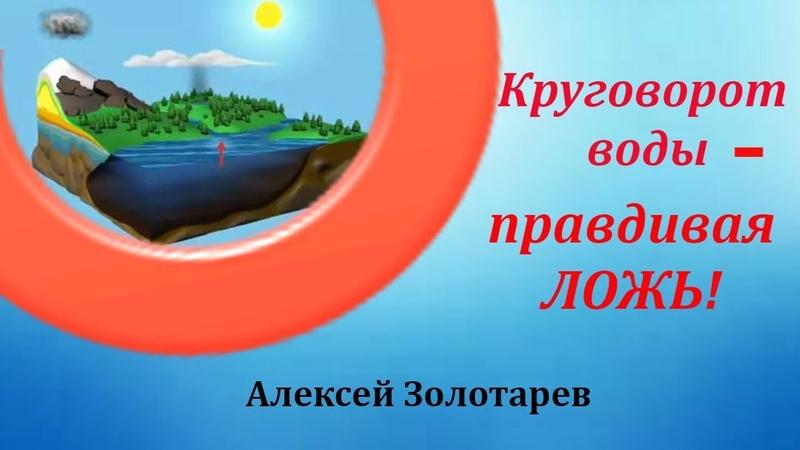 📛 Круговорот воды - правдивая ложь! А.Золотарев.