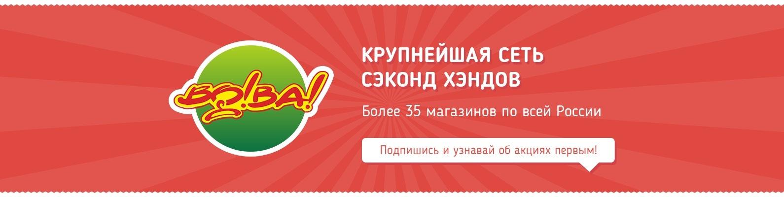 7cdf8f4dc45fa Супермаркеты одежды «ВО!ВА!» Скидки 10-50% | ВКонтакте