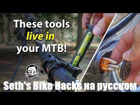 Топ 5 инструментов которые могут жить на вашем велосипеде Seths Bike Hacks на русском