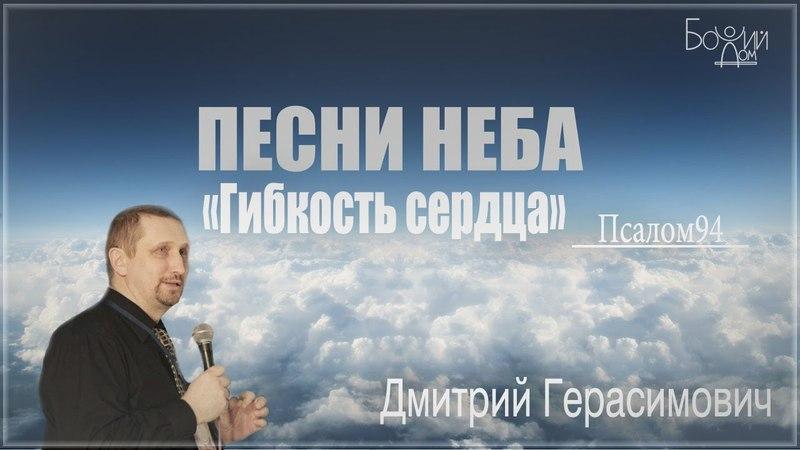 Песни неба Псалом 94 Гибкость сердца Дмитрий Герасимович