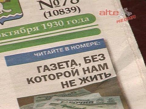Дума АГО решала судьбу газеты Артёмовский рабочий