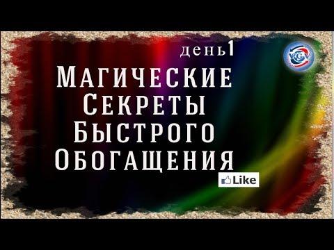 Магические Секреты Быстрого Обогащения 1 день Ведана Сварожич