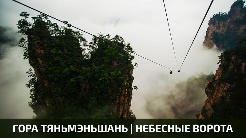 Гора Тяньмэньшань   Небесные ворота