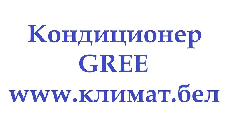 Кондиционеры gree Минск