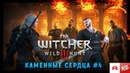 The Witcher 3. Wild Hunt | Ведьмак 3. Дикая охота. Дополнение. Каменные сердца. 4