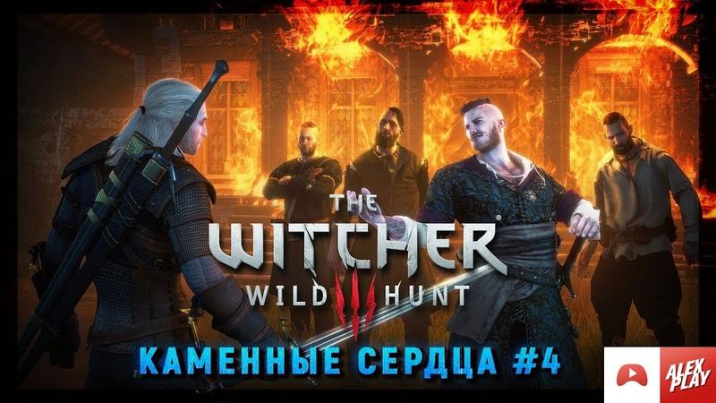 The Witcher 3. Wild Hunt | Ведьмак 3. Дикая охота. Дополнение. Каменные сердца. 4