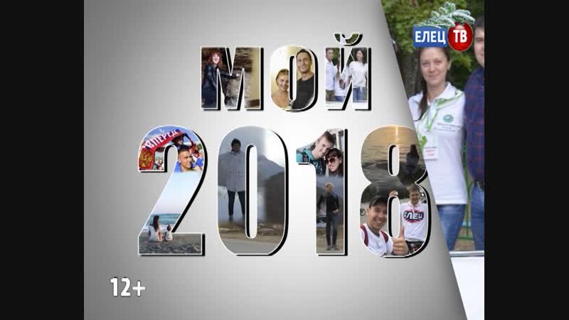 «Мой 2018» - история уходящего года в одной фотографии. В нашем финальном эфире - рассказ об участниках акции