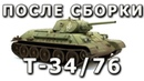 После сборки - Т-34/76 от Dragon в масштабе 1/35. Built Model T-34/76, Dragon Model, 135