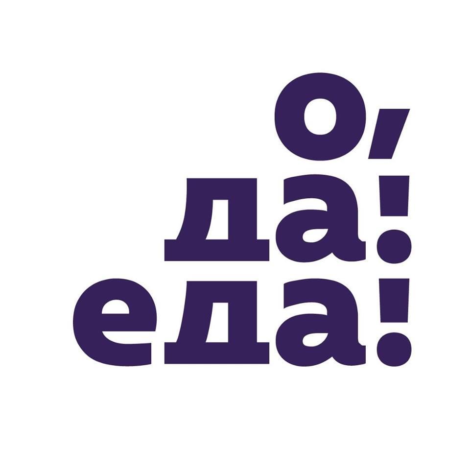Афиша Владивосток Летний фестиваль «О, да! Еда!»